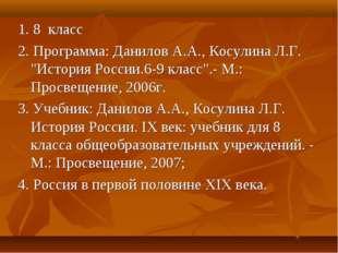"""1. 8 класс 2. Программа: Данилов А.А., Косулина Л.Г. """"История России.6-9 клас"""