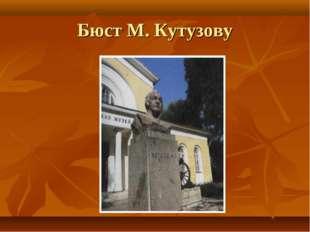 Бюст М. Кутузову