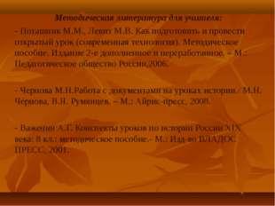 Методическая литература для учителя: - Поташник М.М., Левит М.В. Как подготов