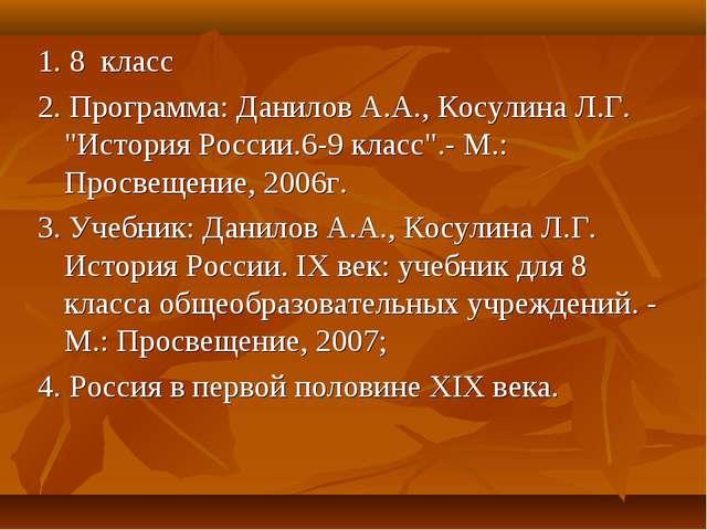 """1. 8 класс 2. Программа: Данилов А.А., Косулина Л.Г. """"История России.6-9 клас..."""