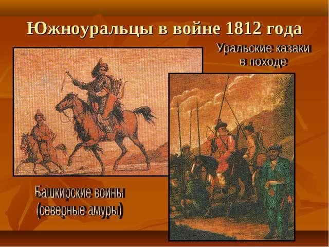 Южноуральцы в войне 1812 года