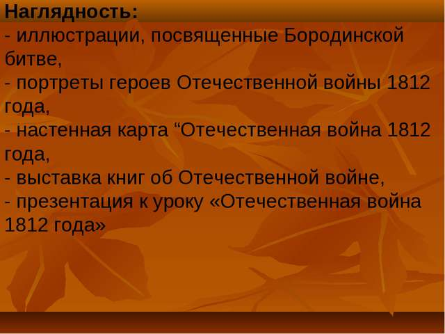 Наглядность: - иллюстрации, посвященные Бородинской битве, - портреты героев...