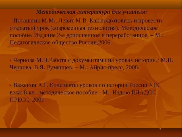 Методическая литература для учителя: - Поташник М.М., Левит М.В. Как подготов...