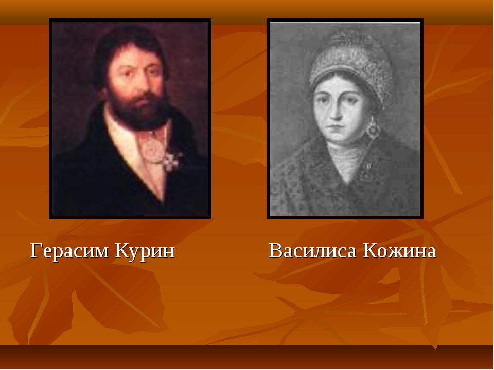 Герасим Курин Василиса Кожина