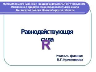 муниципальное казённое общеобразовательное учреждение - Ивановская средняя об