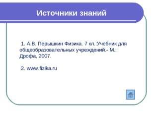 Источники знаний 1. А.В. Перышкин Физика. 7 кл.:Учебник для общеобразовательн