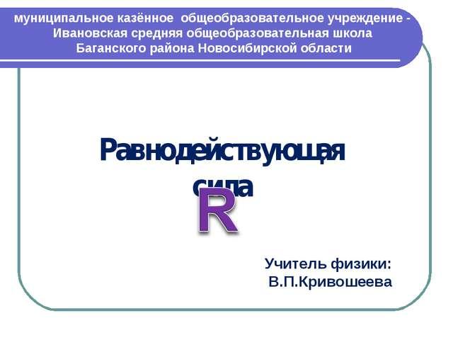муниципальное казённое общеобразовательное учреждение - Ивановская средняя об...
