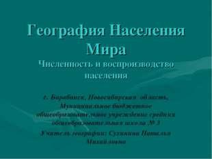 География Населения Мира Численность и воспроизводство населения г. Барабинск