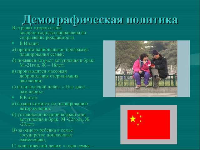 Демографическая политика В странах второго типа воспроизводства направлена на...