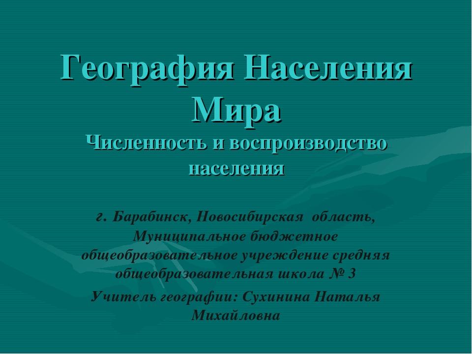 География Населения Мира Численность и воспроизводство населения г. Барабинск...