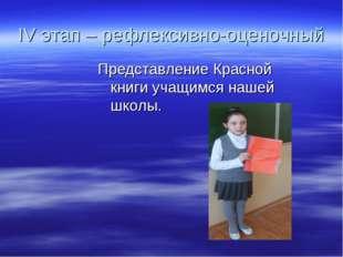 IV этап – рефлексивно-оценочный Представление Красной книги учащимся нашей шк