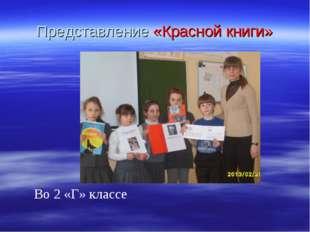 Представление «Красной книги»  Во 2 «Г» классе