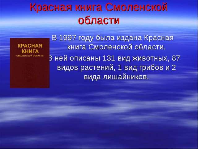 Красная книга Смоленской области В 1997 году была издана Красная книга Смолен...