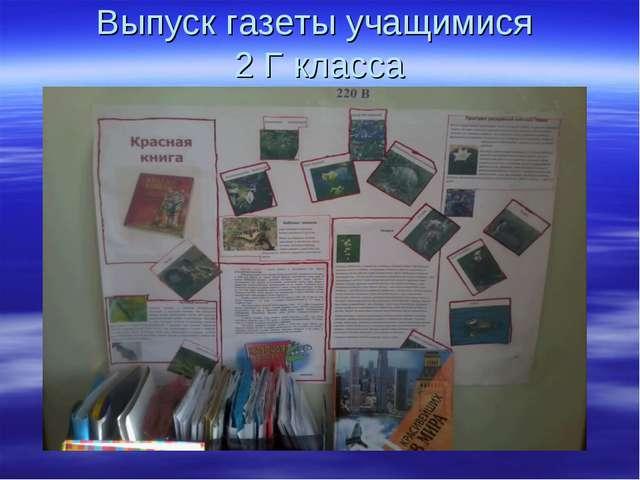 Выпуск газеты учащимися 2 Г класса