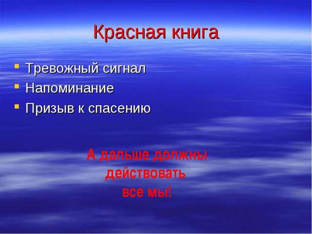 Красная книга Тревожный сигнал Напоминание Призыв к спасению А дальше должны...
