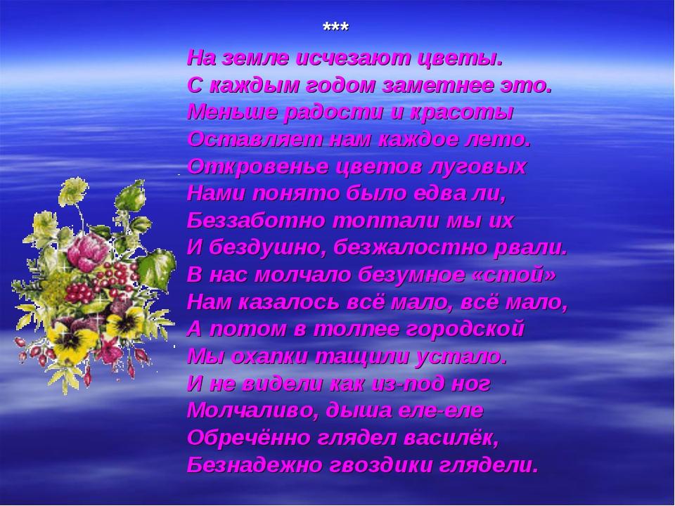 *** На земле исчезают цветы. С каждым годом заметнее это. Меньше радости и...