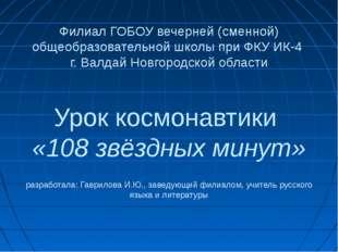 Филиал ГОБОУ вечерней (сменной) общеобразовательной школы при ФКУ ИК-4 г. Вал