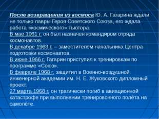 После возвращения из космоса Ю. А. Гагарина ждали не только лавры Героя Совет