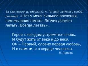 За две недели до гибели Ю. А. Гагарин записал в своём дневнике: «Нет у меня с