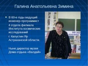 Галина Анатольевна Зимина В 60-е годы ведущий инженер-программист 4 отдела фи