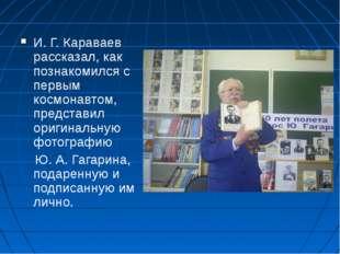 И. Г. Караваев рассказал, как познакомился с первым космонавтом, представил о