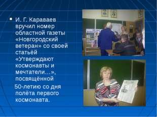 И. Г. Караваев вручил номер областной газеты «Новгородский ветеран» со своей