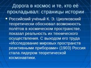 Дорога в космос и те, кто её прокладывал: страницы истории Российский учёный