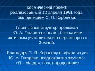 Космический проект, реализованный 12 апреля 1961 года, был детищем С. П. Коро