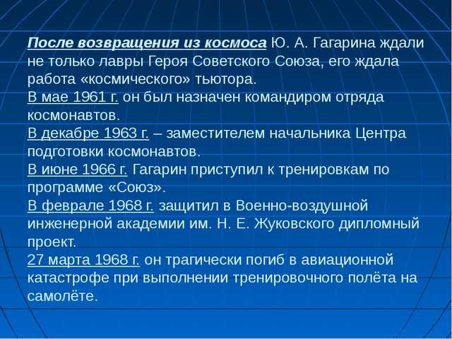 После возвращения из космоса Ю. А. Гагарина ждали не только лавры Героя Совет...