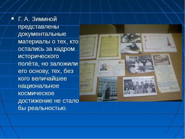 Г. А. Зиминой представлены документальные материалы о тех, кто остались за ка...