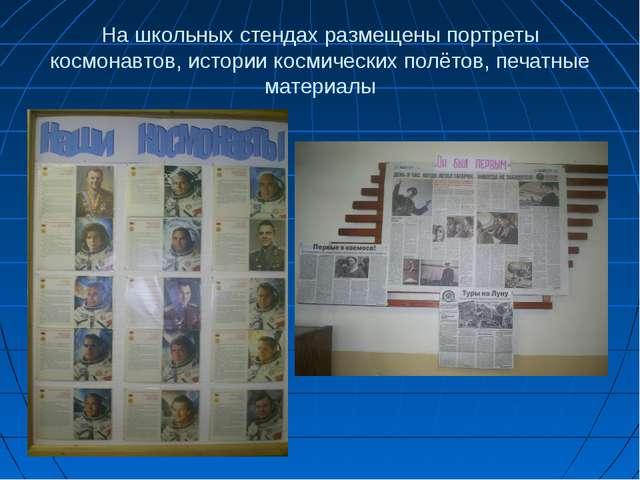 На школьных стендах размещены портреты космонавтов, истории космических полёт...
