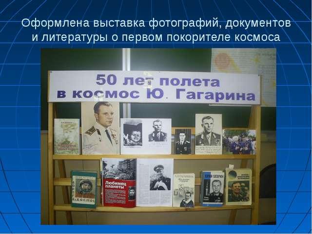 Оформлена выставка фотографий, документов и литературы о первом покорителе ко...