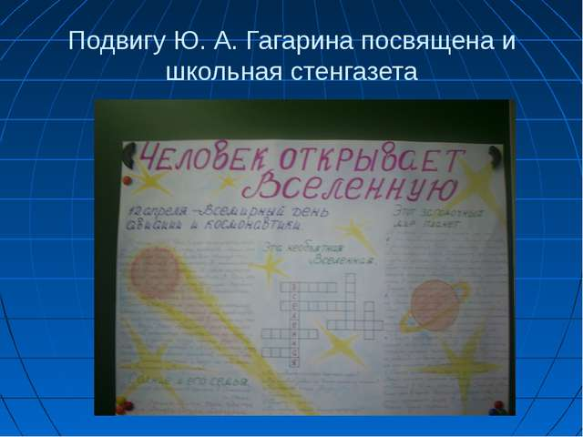 Подвигу Ю. А. Гагарина посвящена и школьная стенгазета