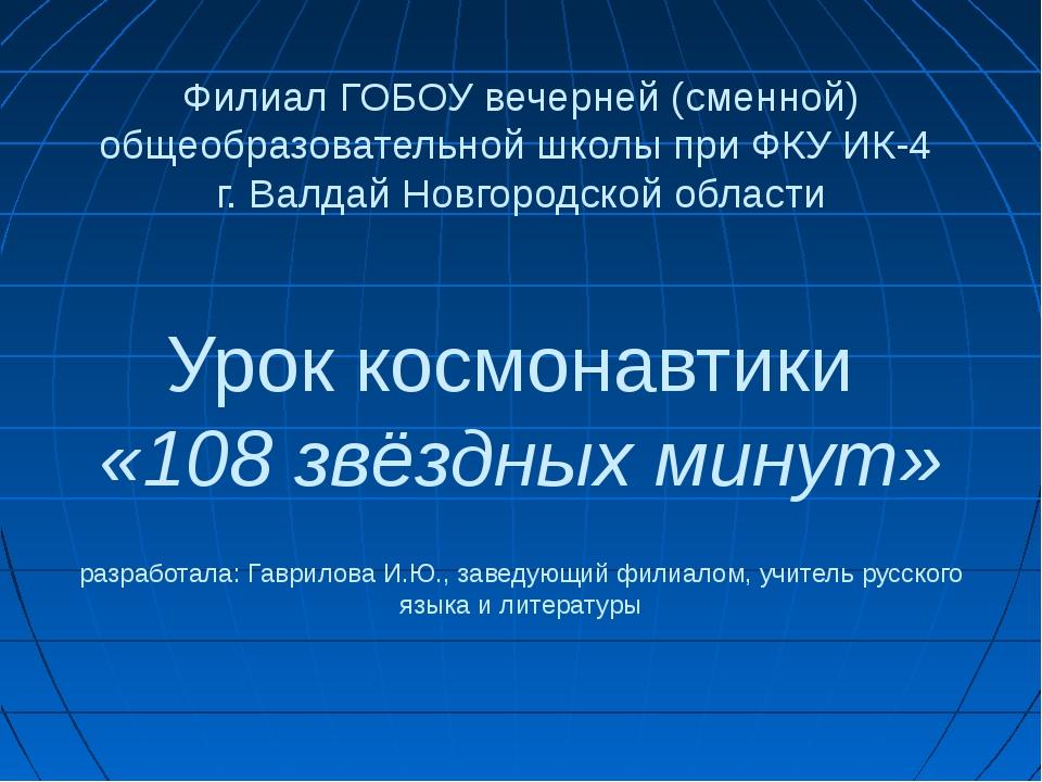 Филиал ГОБОУ вечерней (сменной) общеобразовательной школы при ФКУ ИК-4 г. Вал...