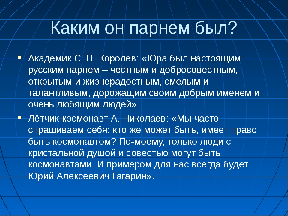 Каким он парнем был? Академик С. П. Королёв: «Юра был настоящим русским парне...