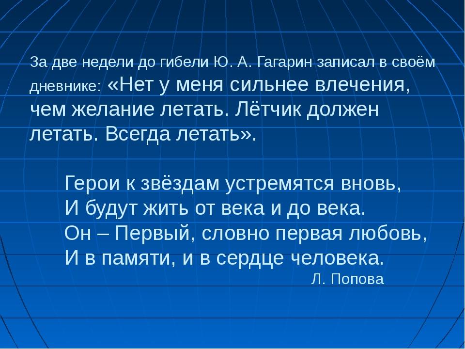 За две недели до гибели Ю. А. Гагарин записал в своём дневнике: «Нет у меня с...