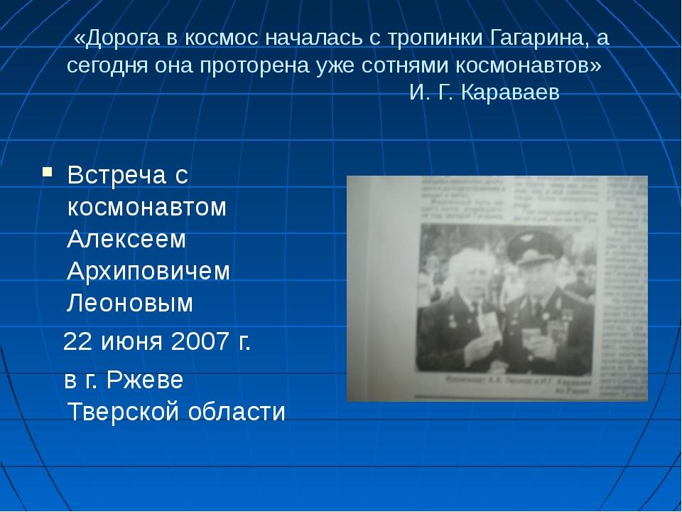 «Дорога в космос началась с тропинки Гагарина, а сегодня она проторена уже со...
