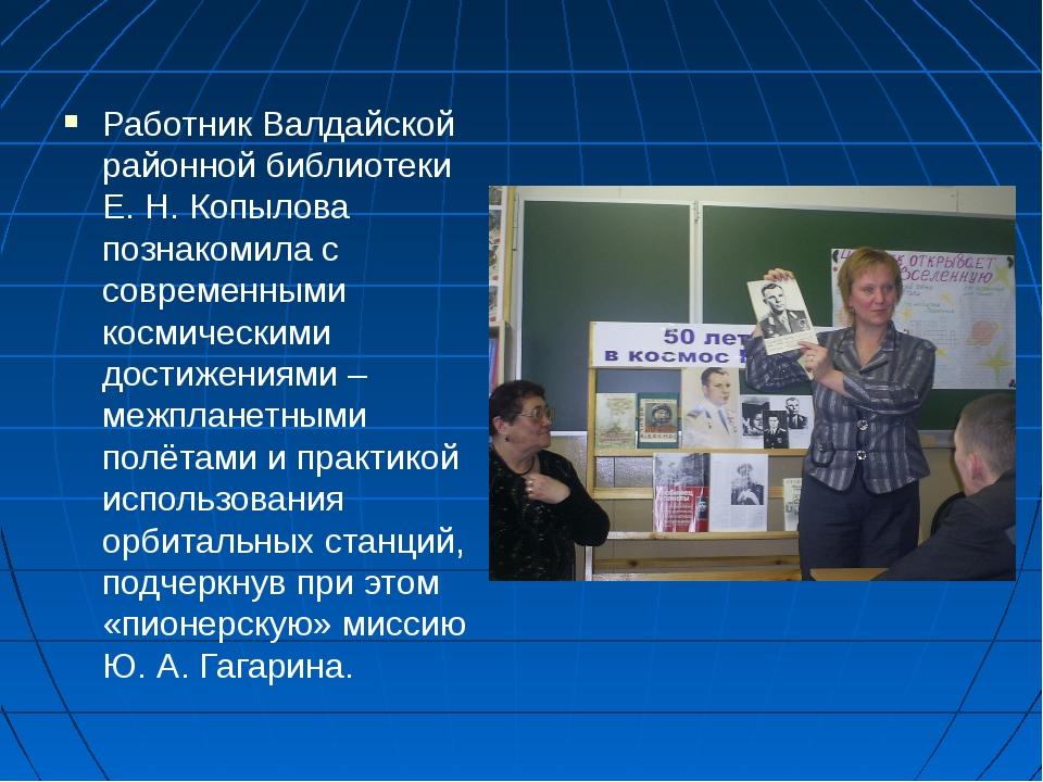 Работник Валдайской районной библиотеки Е. Н. Копылова познакомила с современ...