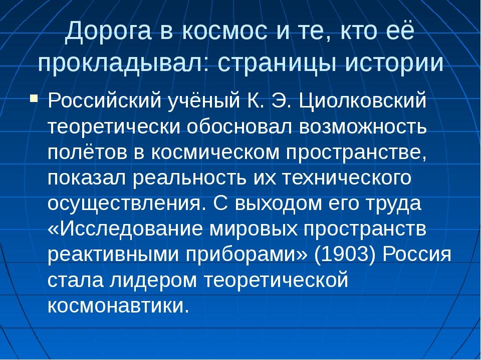 Дорога в космос и те, кто её прокладывал: страницы истории Российский учёный...