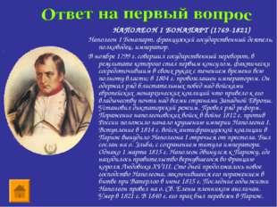 НАПОЛЕОН I БОНАПАРТ (1769-1821) Наполеон I Бонапарт, французский государствен
