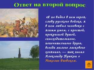 «Я не видел в нем героя, славу русского войска, я в нем любил человека с ясн