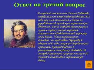 В народной памяти имя Дениса Давыдова неотделимо от Отечественной войны 1812