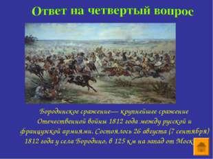 Бородинское сражение— крупнейшее сражение Отечественной войны 1812 года межд