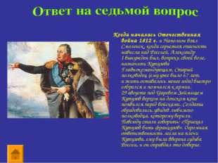 Когда началась Отечественная война 1812г.иНаполеон взял Смоленск, когда се