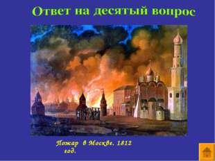 Пожар в Москве. 1812 год.