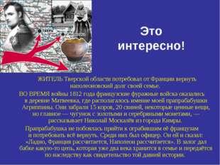 Это интересно! ЖИТЕЛЬ Тверской области потребовал отФранции вернуть наполеон