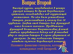 Высокий курган, находившийся в центре русской позиции во время Бородинского