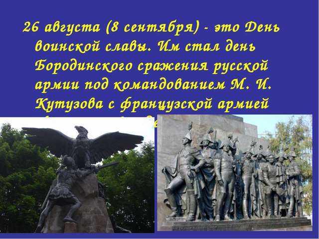 26 августа (8 сентября) - это День воинской славы. Им стал день Бородинского...