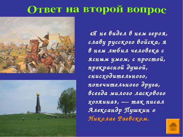 «Я не видел в нем героя, славу русского войска, я в нем любил человека с ясн...