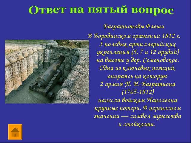 Багратионовы Флеши В Бородинском сражении 1812 г. 3полевыхартиллерийских ук...